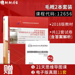 朗朗图书 2本套装  2020推荐用书 12656毛泽东思想和中国特色社会主义理论体系概论(2018年版)自考教材+自考通试卷