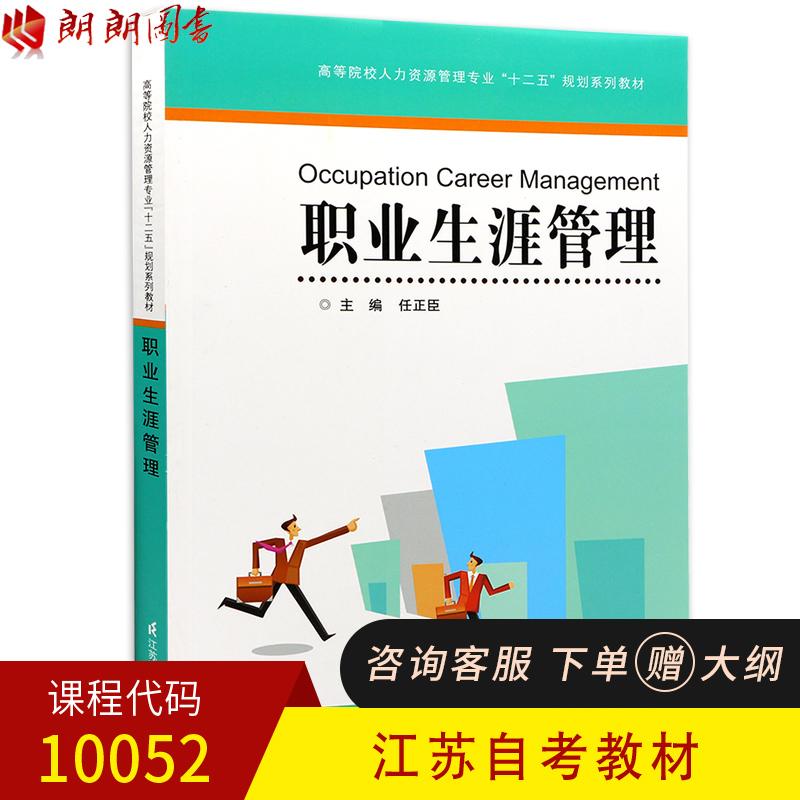 江苏自考教材10052任正臣朗朗图书
