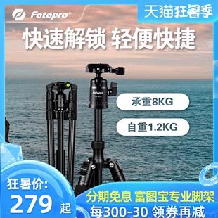 富图宝S4单反三脚架便携手机自拍户外摄影相机独脚架专业拍照支架
