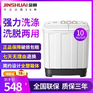 金帅 4.5/7.5/8.5/10公斤迷你双缸双桶半自动家用洗衣机波轮甩干