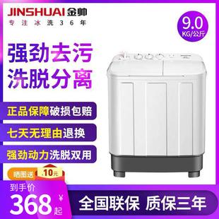 金帅4.5 家用小型双桶双缸特价 9.0公斤大容量洗衣机半自动 6.5