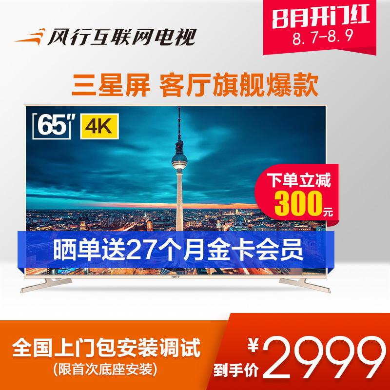 风行电视 G65Y-T 65英寸4K超高清智能网络wifi平板LED液晶电视机