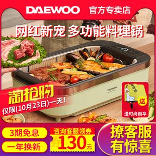 韩国大宇家用韩式多功能电烧烤炉铁板烧电烤盘锅烤肉机烧烤架