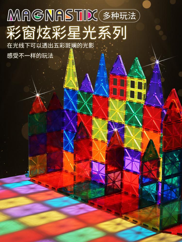 思创彩窗磁力片积木儿童益智玩具拼装男女孩兼容GiroMag&Playmags