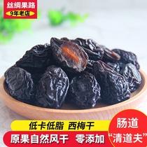 新疆特产丝绸果路西梅干无糖精无添加500g低脂零食风干新梅非乌梅
