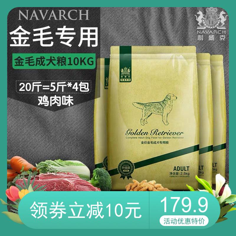 狗粮 成犬粮20斤 耐威克金毛专用宠物粮10kg 大金毛犬主粮鸡肉味优惠券