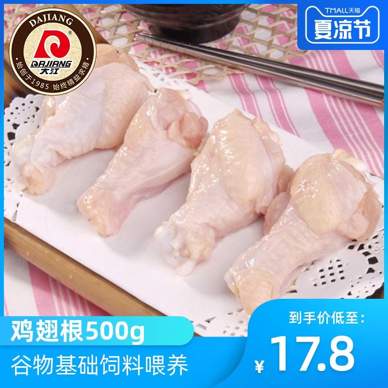 大江食品生鲜速冻鸡翅根500g健身增肌鸡翅鸡肉生鸡翅烧烤卤味食材