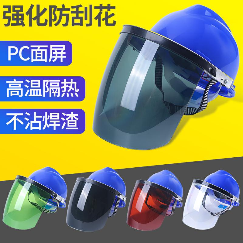 Protection of welding and protection of safety helmet splashing arc gas mask grinding type full face electric welding argon cutting mask on site