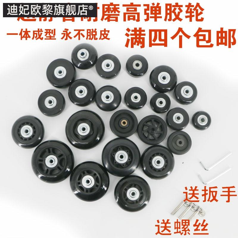 Xe đẩy vali bánh xe phụ kiện bánh xe hành lý phụ kiện bánh xe bánh xe câm bánh xe không câm - Phụ kiện hành lý