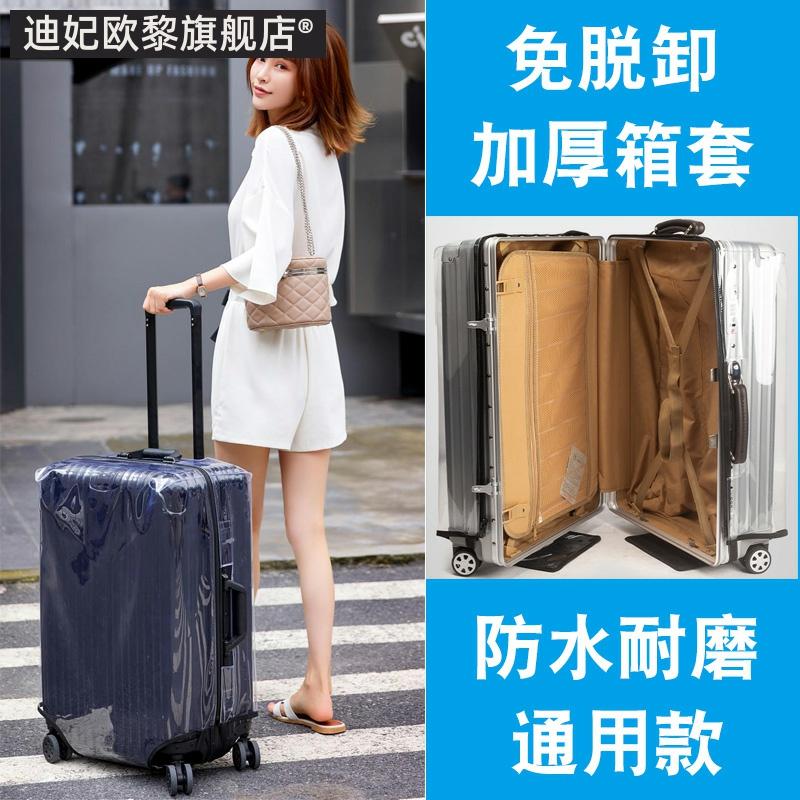 透明无需脱卸行李箱保护套防水耐磨拉杆旅行箱外套罩20/24/26寸28