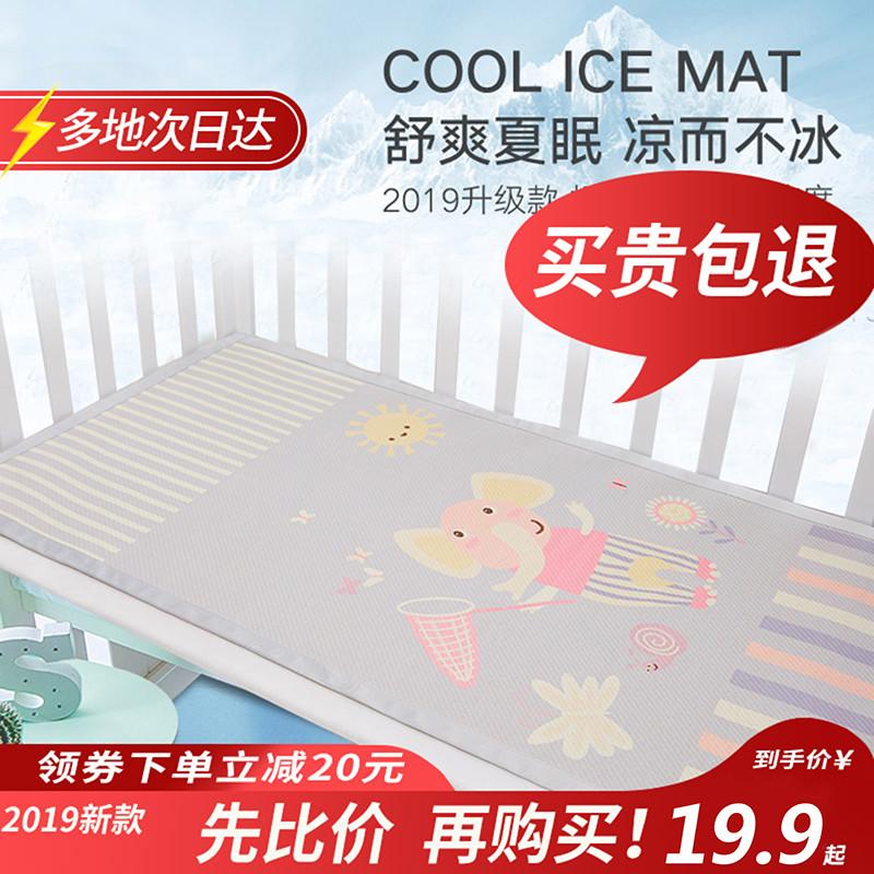 婴儿凉席冰丝儿童幼儿园专用宝宝凉席新生儿透气夏季午睡双面藤席