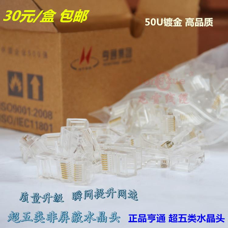 亨通超五类水晶头六类网络水晶头 50U镀金全新料网头100个/盒包邮