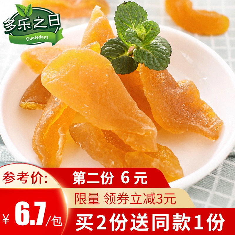 Dried yellow peach, dried fruit, preserved fruit, office snack, dessert, duole day, freeze dried dried dried yellow peach