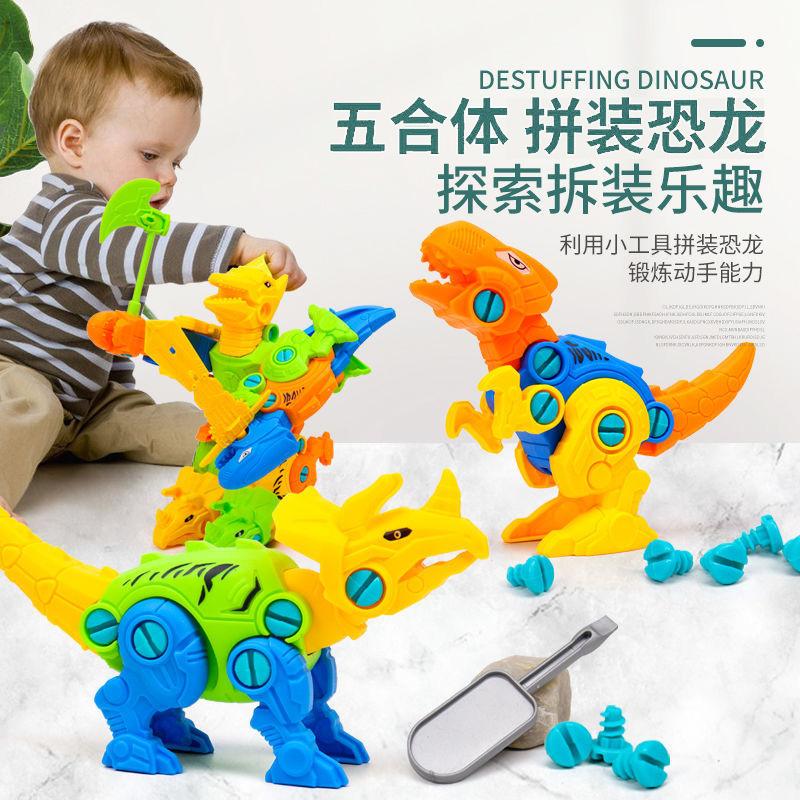 儿童拼装恐龙可拆卸螺丝组合变形机器人套装霸王龙男孩子益智玩具