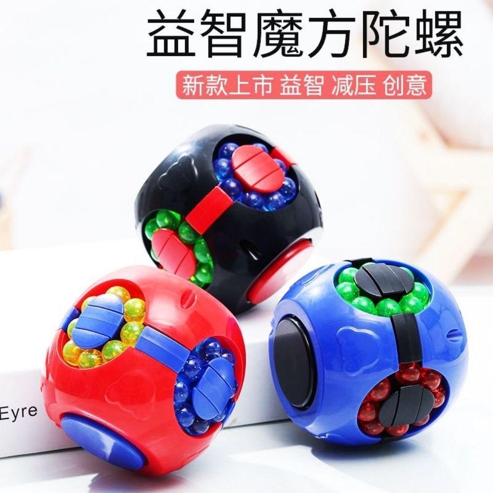 旋转魔方益智玩具智力开发成人减压手指尖陀螺儿童小魔豆节日礼物