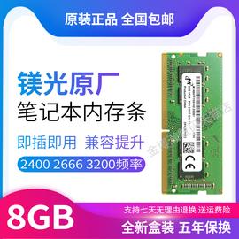 正品镁光8G DDR4 2133 2400 2666 3200笔记本内存条16g双通道兼容