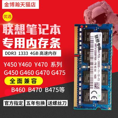 lt联想4g笔记本内存条Y450 Y460 Y470 B470 B475 G475兼DDR3 1333