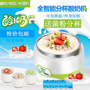酸奶神器 家用酸奶机多功能全自动自制小型发酵玻璃分杯纳豆米酒