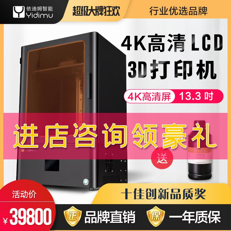 3 dプリンタ13.3インチ4 Kハイビジョン工業級高精度LCD光硬化SLA感光性樹脂フィギュアモデル