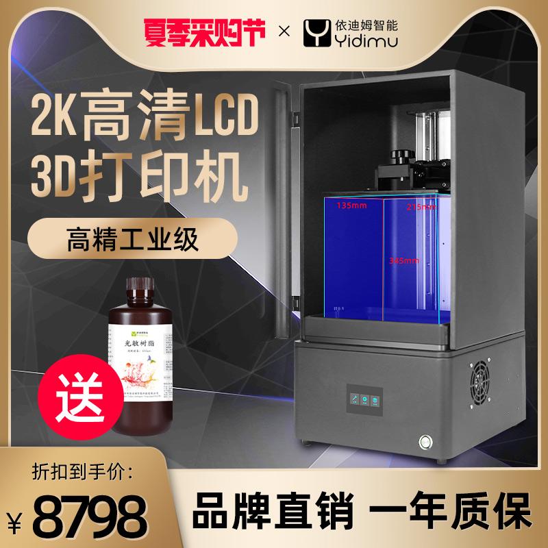 ディカム10.1インチの3 Dプリンタの光硬化LCD感光樹脂SLA工業クラスの高精鋭板靴モデル