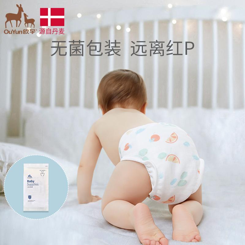 欧孕尿布裤纯棉防水透气兜新生婴儿可洗宝宝隔尿介子尿片夏季超薄
