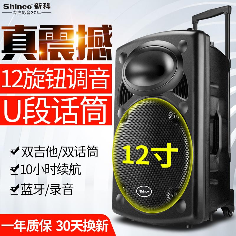 新科s12广场舞12 /15寸便携式音响正品保证