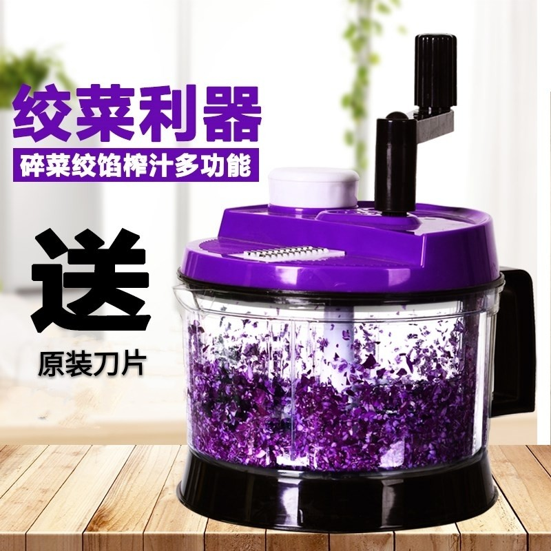 至尊版红紫色料理机=轻松手动绞菜机手摇绞菜包饺子馅碎菜搅碎机
