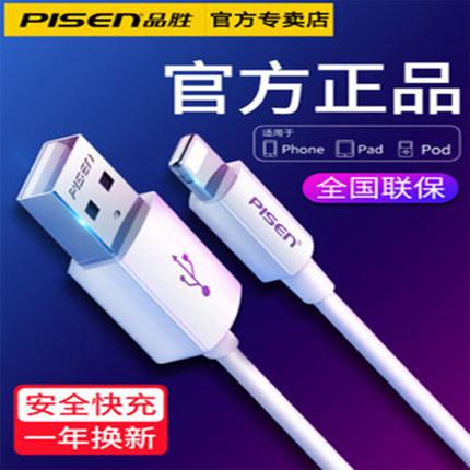 品胜苹果6s x快充充电线器8p数据线