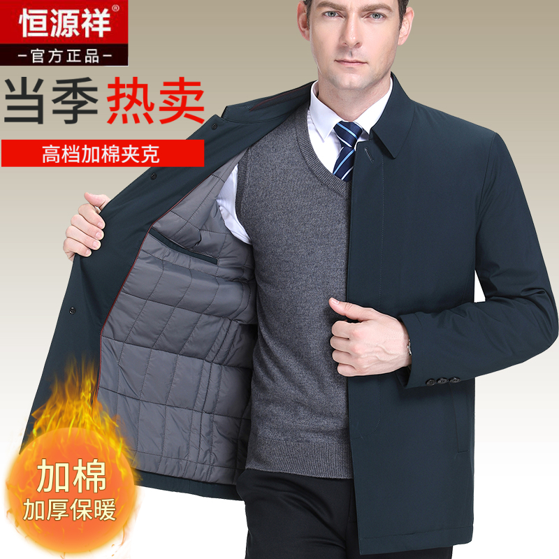 Hengyuanxiang mens autumn and winter new style lapel and cotton thickened jacket coat for middle-aged and elderly fathers