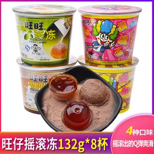 旺旺仔摇滚冻132g*8杯摇摇冻茶冻咖啡冻粘粉果冻布丁零食小吃包邮