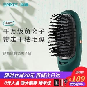 须眉小巧迷你负离子梳护发去静电直发美发多功能按摩健发便携神器