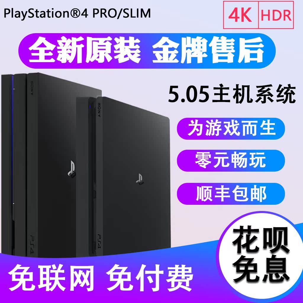 索尼PS4游戏机家用电视游戏主机slim PRO破解版5.05系统 可(用356.4元券)