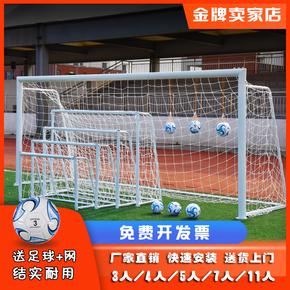 足球门儿童家用足球门框户外三人四人七人11人五人制足球门架训练