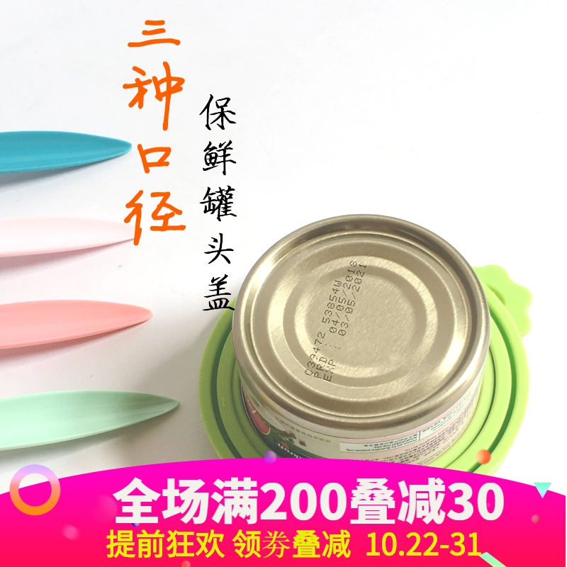 猫罐头盖通用休普猫咪勺子搅拌勺宠物猫粮勺狗罐头保鲜硅胶密封盖图片