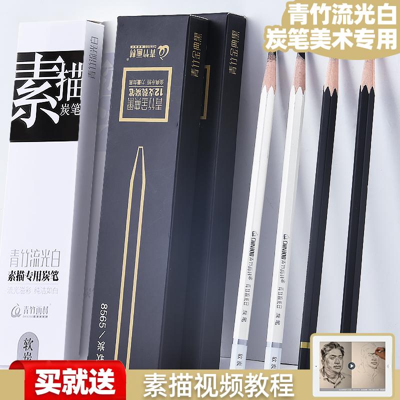 青竹炭笔流光白软炭素描速写软性中性硬性特软炭笔美术-钢筋切割工具(青竹画材艺料专卖店仅售15元)