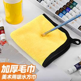 美术毛巾 画画吸水纤维小方巾吸水布水粉油画水彩绘画擦笔专用红色蓝色好看毛巾
