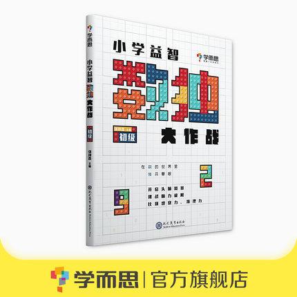 【官方旗舰店】学而思正版小学大数独