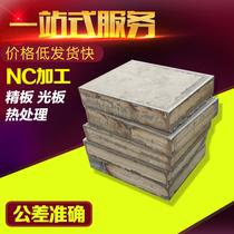 模具钢材45DC53SKD11Cr12MOV模具钢材料718P20H13钢板圆钢