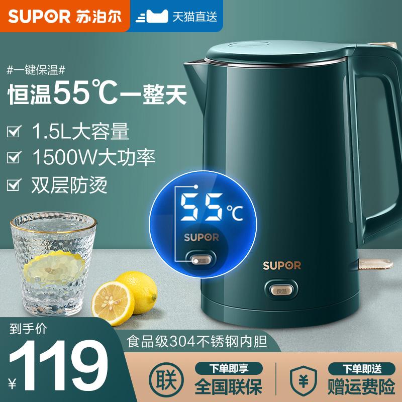 苏泊尔恒温电热水壶烧水保温一体自动断电家用泡茶不锈钢电开水壶