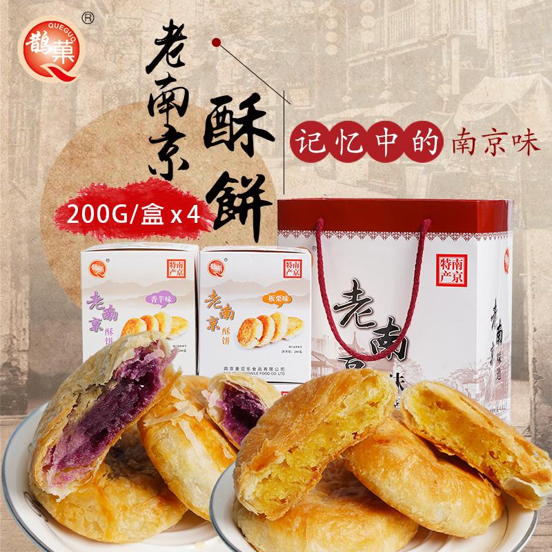 南京特产夫子庙传统糕点零食小吃四种口味酥饼礼盒伴手礼苏式糕饼