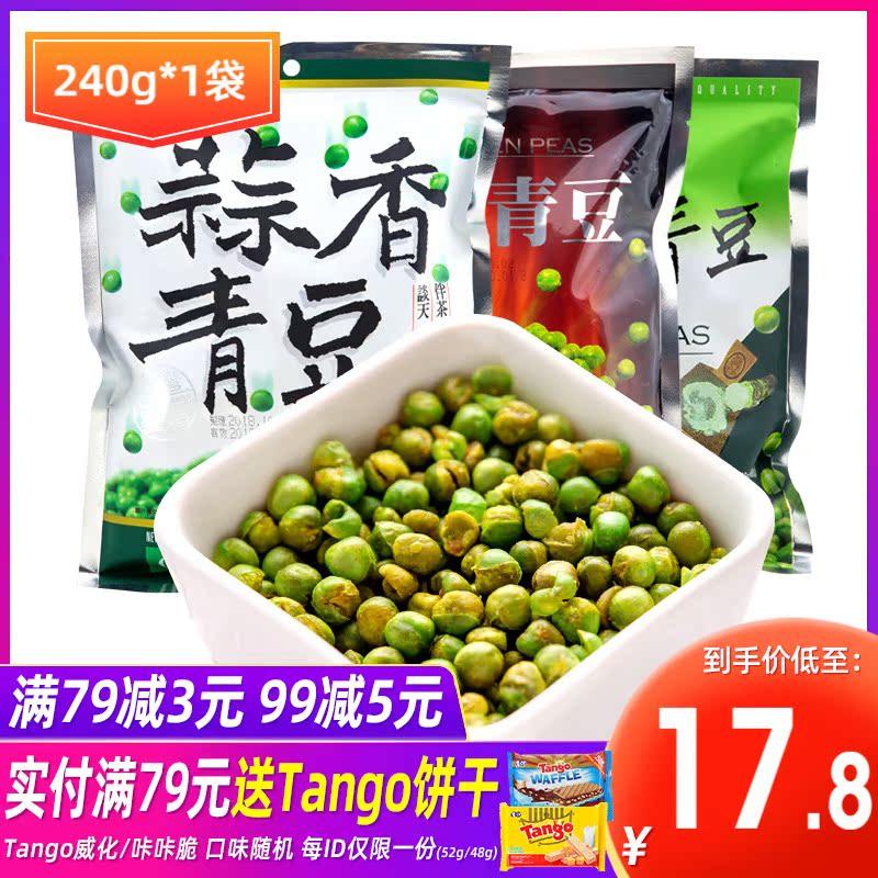 盛香珍青豆青豌豆小包装240g蒜香香辣味坚果炒货豆类休闲小零食