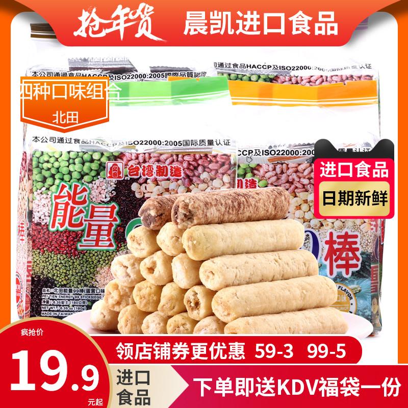 中国台湾北田能量99棒 蛋黄多种口味组合休闲零食