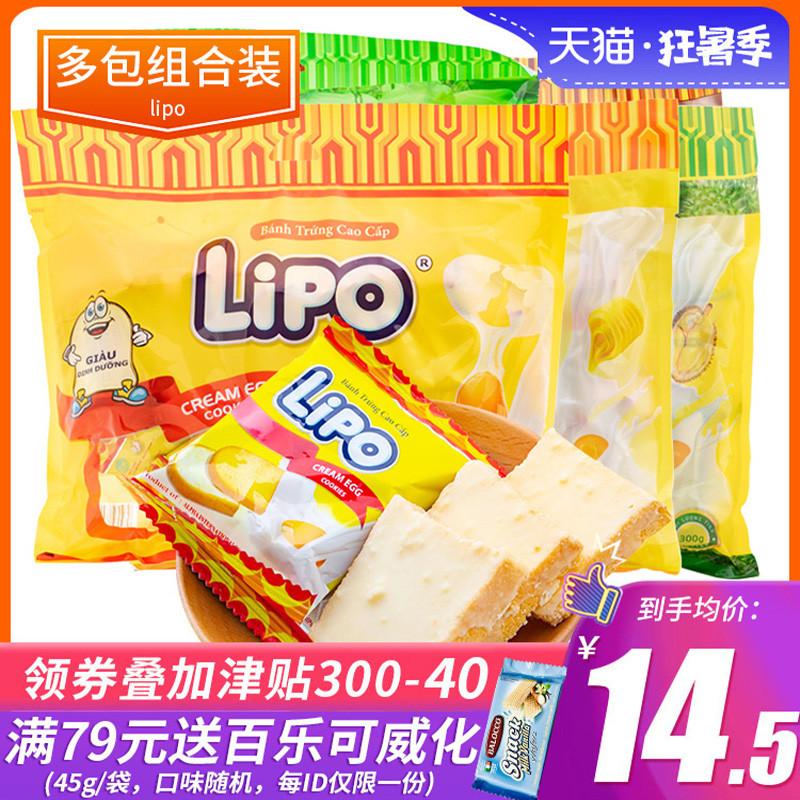 【日期新鲜】越南进口lipo休闲礼包