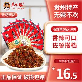 老干妈香辣菜贵州风味特产辣椒拌饭下饭菜榨菜咸菜60g*10包香辣菜