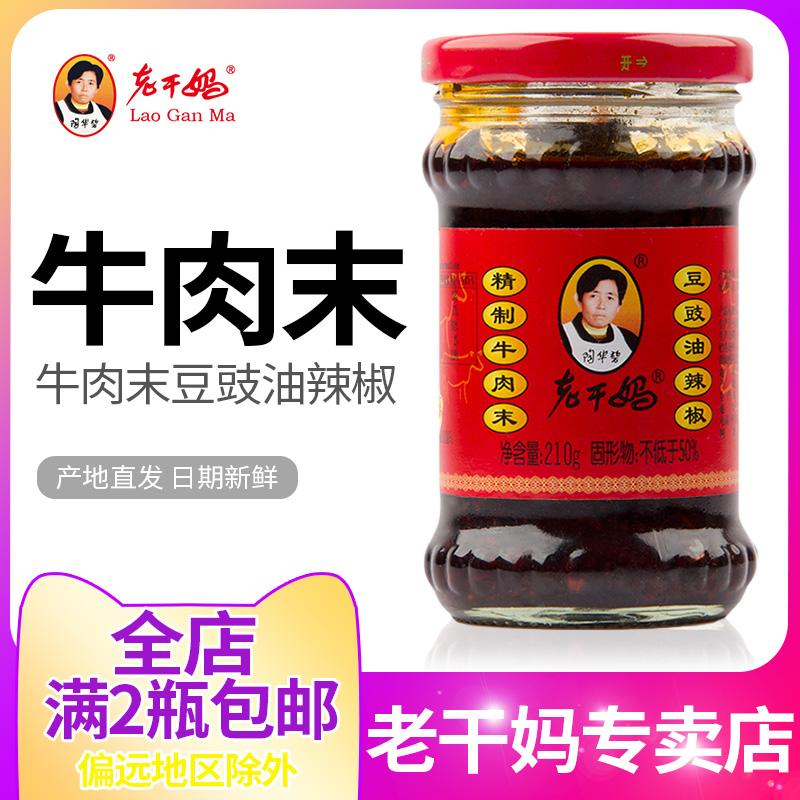 陶华碧老干妈牛肉末豆豉油辣椒香辣牛肉辣椒酱拌饭香辣酱瓶装210g