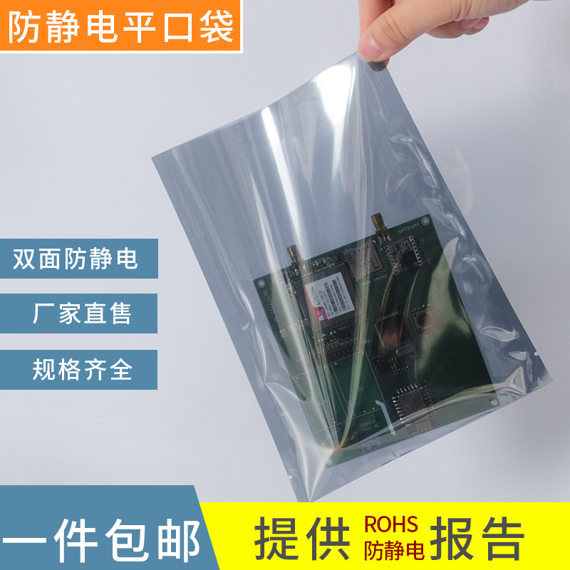 Antistatic bag flat pocket motherboard hard disk electronic products hardware shielding bag thickened packaging bag customized wholesale