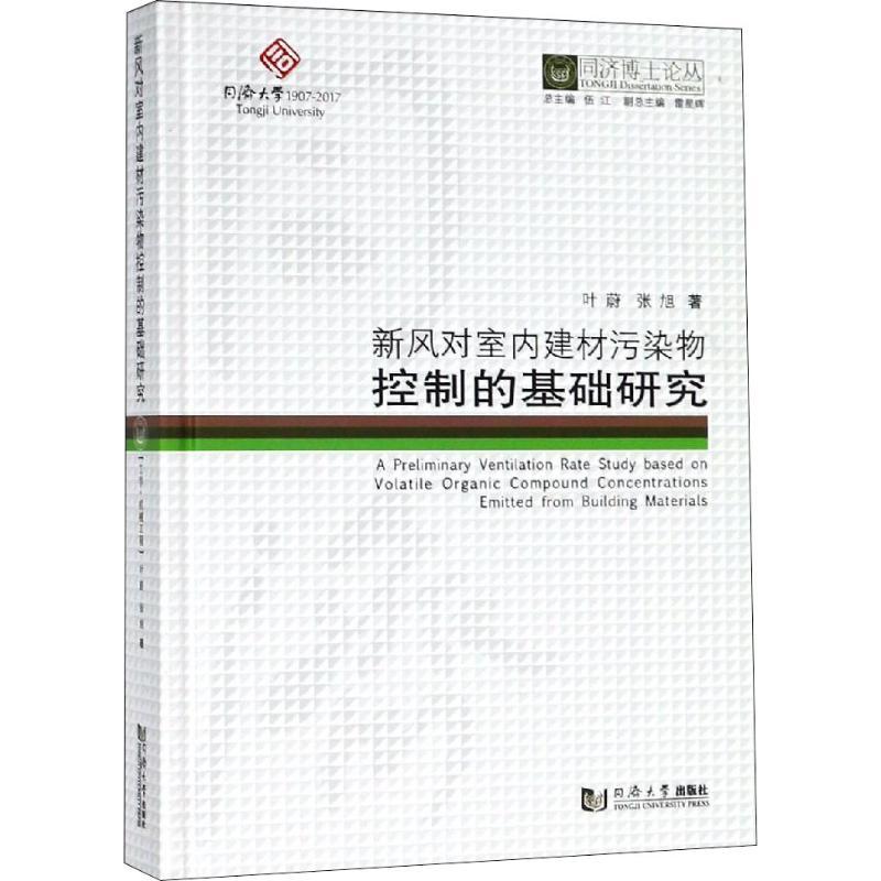 新风对室内建材污染物控制的基础研究 专业科技 同济大学出版社