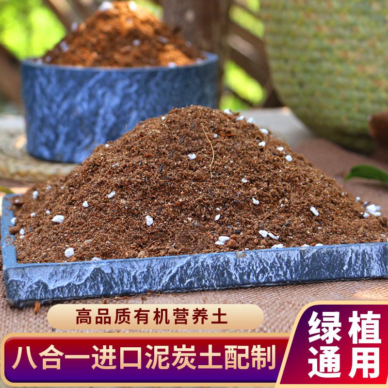 有机营养土花土种植土通用型泥炭土多肉土绿萝兰花专用土花泥土壤