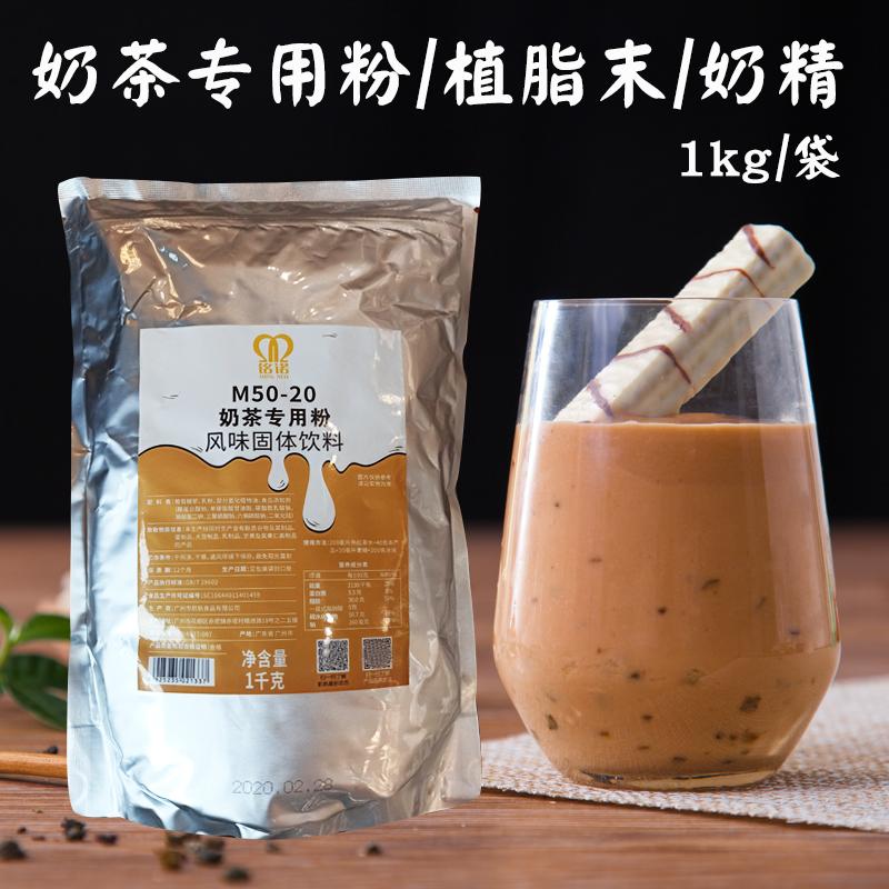 航帆1kg植脂末奶精粉奶茶专用原料咖啡伴侣 奶茶粉原料