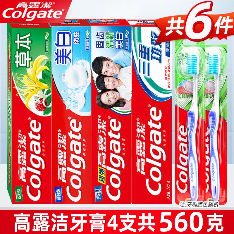 正品高露洁牙膏超强草本防蛀三重功效清新口气固齿成人家庭装